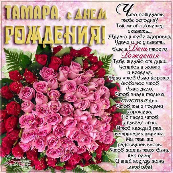 День рождения Тамара букет роз картинка со стихом
