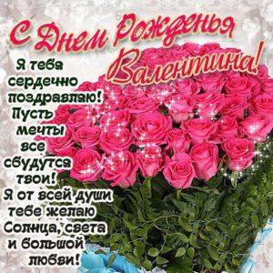 Открытка розы с днем рождения Валентина