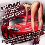 Владимир популярные открытки именины