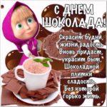 День шоколада анимация