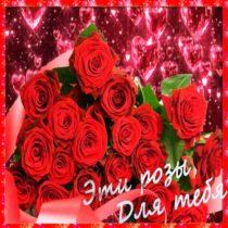 Картинка розы с надписью
