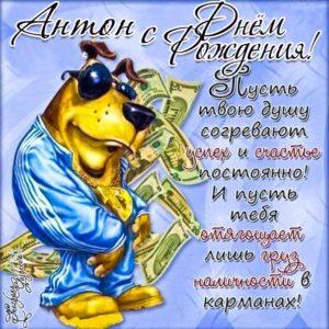 С Днем рождения Антон картинки. Машина, с надписью, стих поздравительный, мерцающие, эффекты, открытка, с поздравлением, блики, день варения, Антоша.