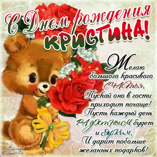 Картинка поздравление День рождения Кристина. Мультяшка, с надписью, цветы, стишок, узоры, мерцающая.