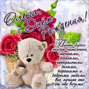 С днем рождения Ольга открытка розы и плюшевый мишка картинки