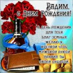 Вадиму лучшие открытки именины