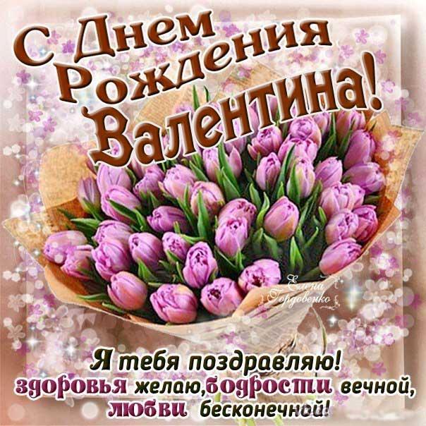 Тюльпаны поздравление с днем рождения Валентина