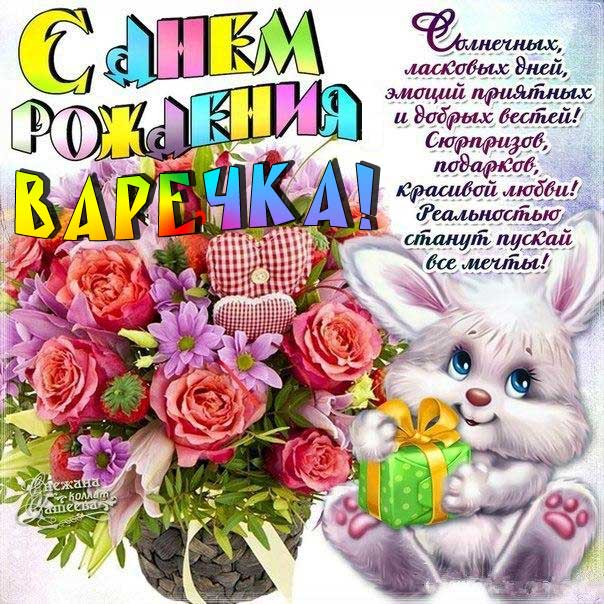 С днем рождения Варвара мультяшки