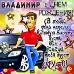 Владимир скачать с днем рождения