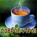 Доброе утро гифы утренний фон