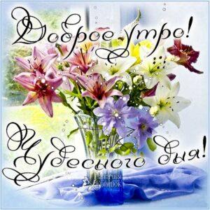 Картинка доброе утро. Удачного утра и позитива, с надписью, букет, стих, с бликами, эффекты, с поздравлением, открытка, цветы, мерцающая.