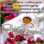 С добрым утром счастье открытки