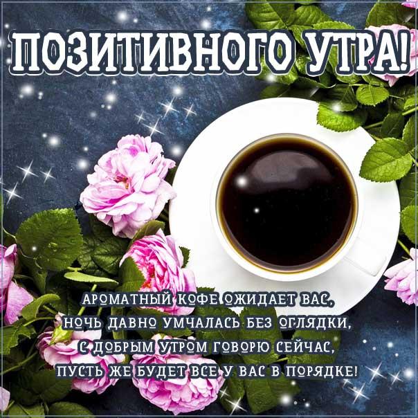 удачного утра, сказочно красивого утра, сладкого утра, восхитительного утра, бодрого тебе утра, солнечного утра, чудесных эмоций, замечательного утра, теплого утра, нежного утра, доброе утро чудесного солнечного дня, прекрасное утро