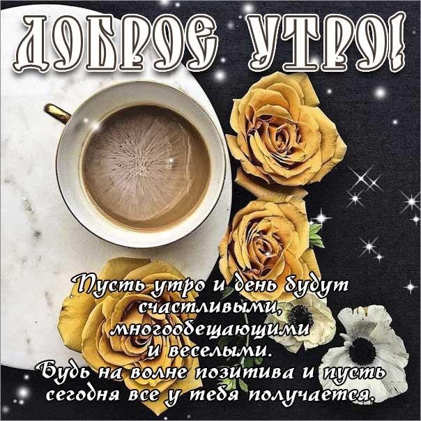 нежного утра, доброе утро чудесного солнечного дня, прекрасное утро, ласкового утра, радостного утра, приятного утра, энергичного утра, феерического утра, насыщенного радостью утра