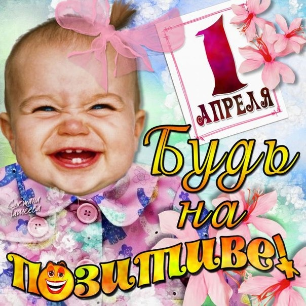 Смешные открытки 1 апреля