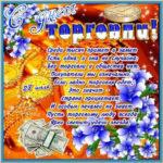Открытки день работников Торговли
