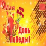 Поздравления 9 мая открытки
