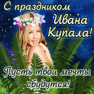 На Ивана Купала