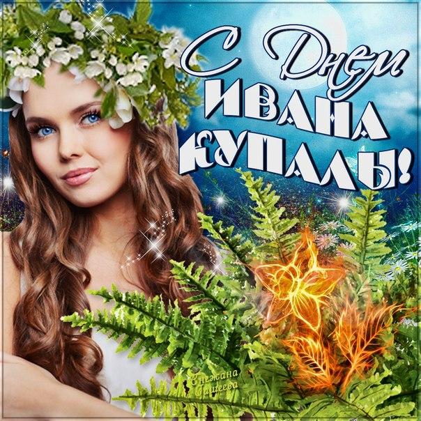 Гифки Ивана Купала открытки