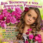 Позитивные открытки красивые розы день Воспитателя