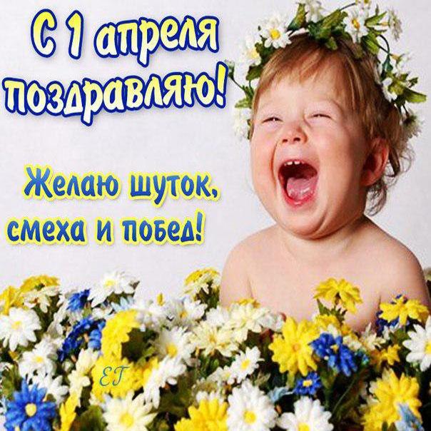День смеха картинки открытки