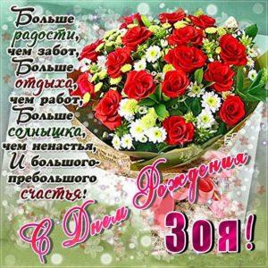 C днем рождения Зоя открытка с фразами розы