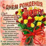 Музыкальная открытка валентина др