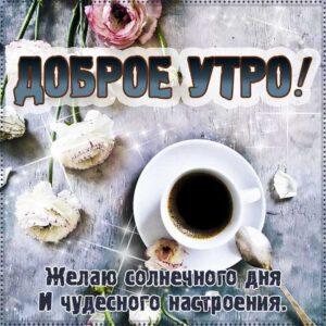 Доброе утро картинки, чудесного настроения, открытки утро кофе, чашка кофе, со словами