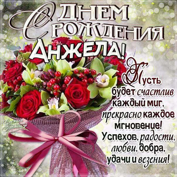 С днем рождения Анжела картинки, букет из роз, мерцание, узоры, стих, надпись