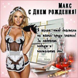 С днем рождения Максим картинки, Максиму открытка с днем рождения, Макс с днем рождения, Максимка с днем рождения анимация, Максим именины картинки, поздравить Максима, для Макса с днем рождения, красивая девушка, прикольная картинка, веселая открытка