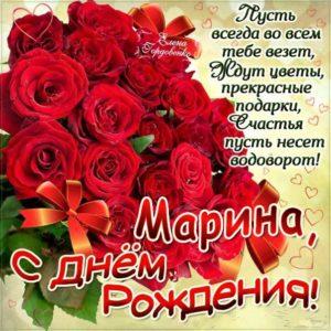 С днем рождения Марина открытка красные розы