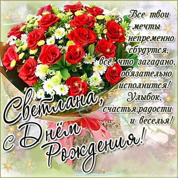 Картинка букет роз с днем рождения Светлана красивая открытка