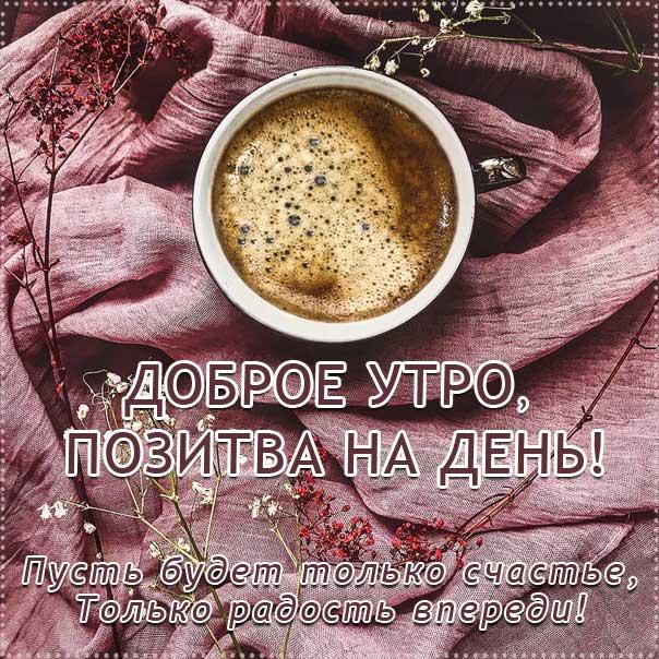 с пожеланием хорошего утра, романтического утра, удачного утра, сказочно красивого утра, сладкого утра, восхитительного утра, бодрого тебе утра, солнечного утра, чудесных эмоций, замечательного утра