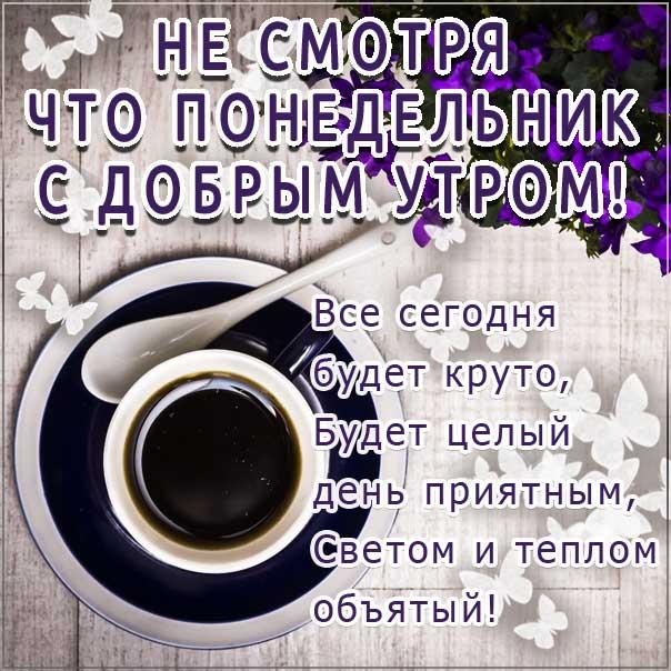 Доброе утро, понедельник, позитивного утра с понедельником