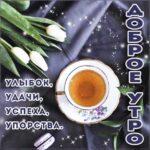 Картинки радостное утро чай тюльпаны