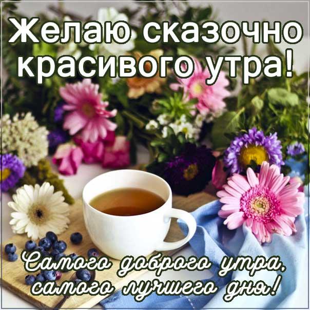 романтического утра, удачного утра, сказочно красивого утра, сладкого утра, восхитительного утра, бодрого тебе утра, солнечного утра, чудесных эмоций, замечательного утра