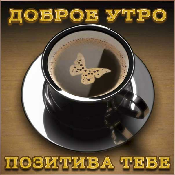 Доброе утро, good-morning, кофе, чашка кофе, с добрым утром картинки