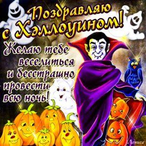 Хэллоуин картинка-открытка. Дракула, приведения