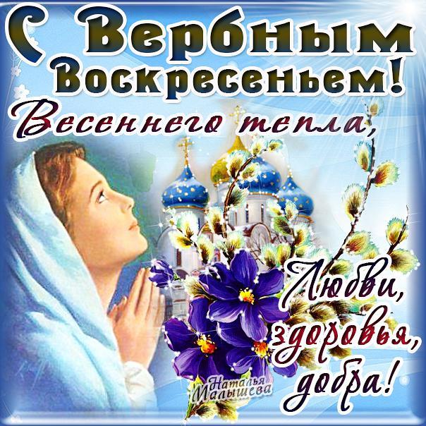 Открытка поздравление Вербное воскресенье