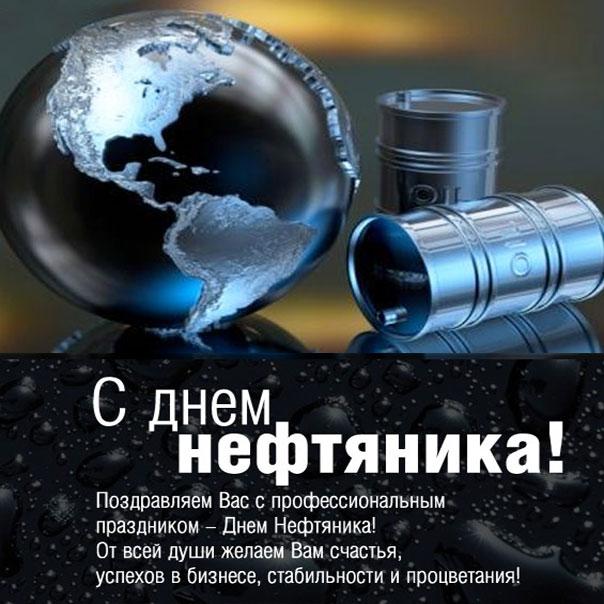 Открытки топливная промышленность