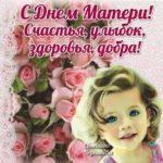 Мерцающие открытки день Матери
