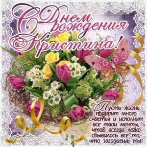 С Днем рождения Кристина мигающая картинка. Букет, цветы, поздравить надпись, с фразами, есть стих, узоры.
