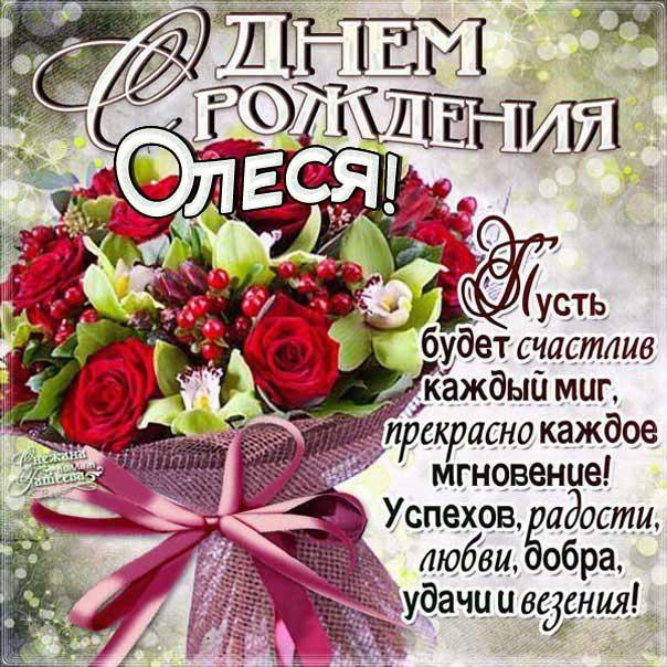 С Днем рождения Олеся картинки. Букет цветов, с надписью, стих поздравительный, мерцающие, эффекты, открытка.