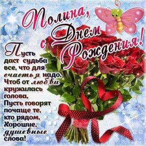 С днем рождения Полина картинка розы букет открытка