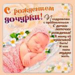 Открытки с новорожденной дочкой