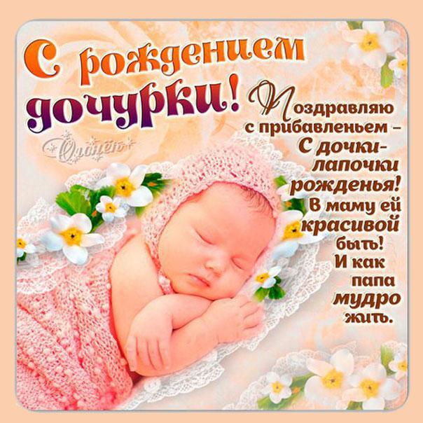 Открытки рождение дочери