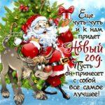 Хорошие пожелания друзьям новый год