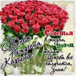 Открытки День рождения Карина. Розы, букет, большой букет из роз, надпись, стих.