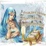 Музыкальные открытки рождество марии