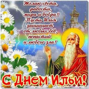 Открытки Ильин день праздник с бликами