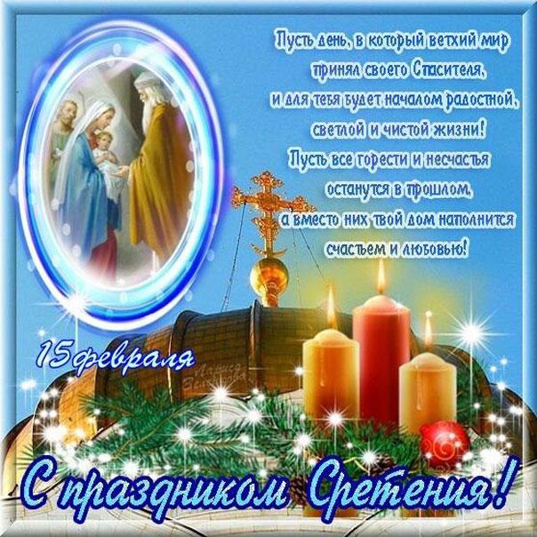 Плейкаст Сретение Господне